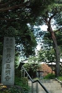 貫井真明寺