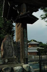 拝島大師山門と元三大師塔