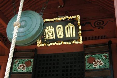 拝島大師大日堂