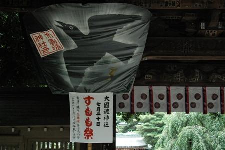 大國魂神社の山門と烏団扇