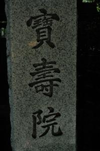 宝寿寺の地蔵