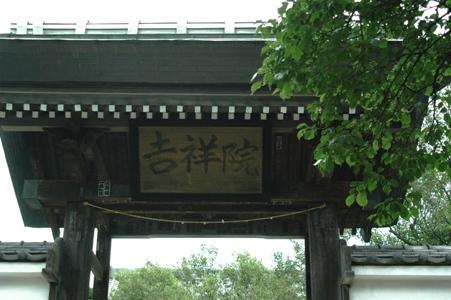 吉祥院の山門
