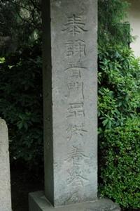 普門寺の普門品供養塔