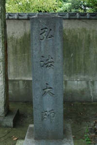 弘法大師塔
