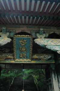 台徳院山門