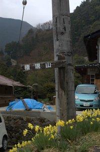 権現山への道標