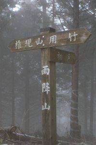 雨降山山頂