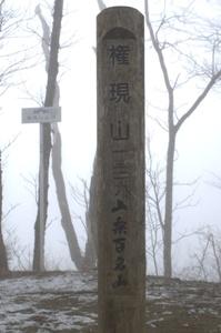 権現山山頂