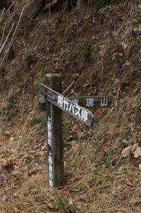用竹登山口の道標