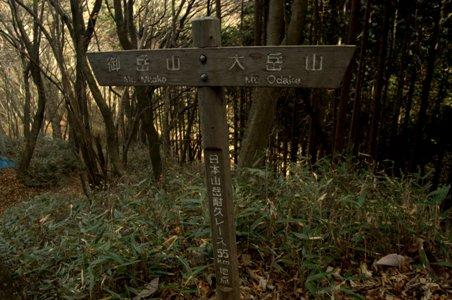 御岳山への道標