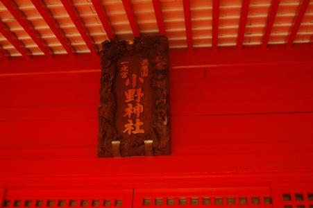 小野神社本殿