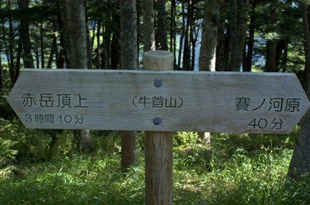 牛首山山頂の道標