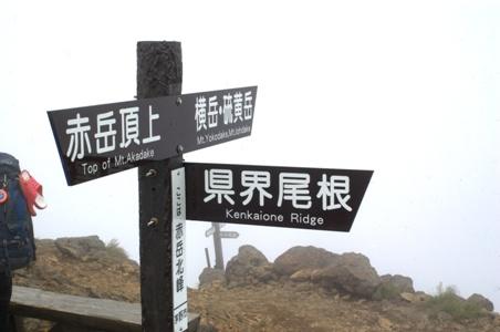 赤岳山頂の道標