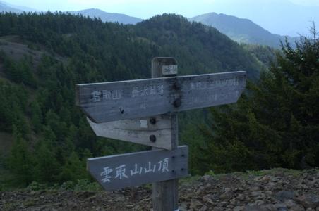 非難小屋の道標