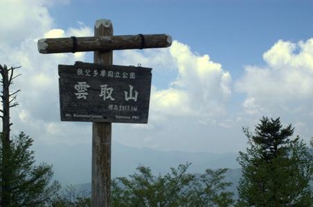 山頂の看板