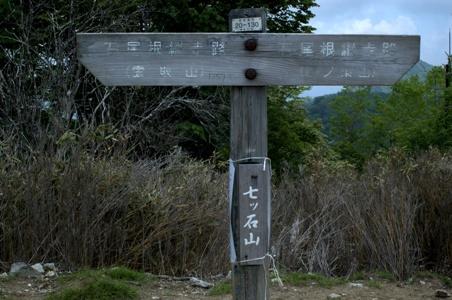 七ツ石山山頂