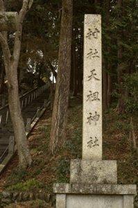 村社天祖神社