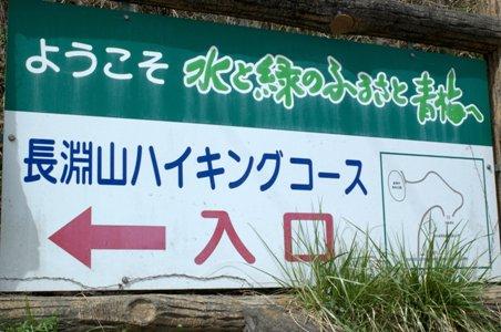 長渕山ハイキングコース入口の看板