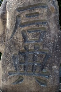 青梅七福神の石仏