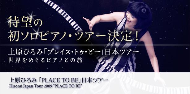 img_tour2009_a01.jpg