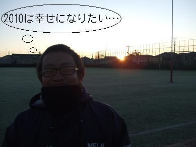 初日の出2010 田上