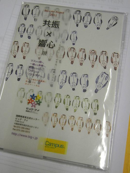 西山さんノート