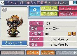 ぷちぇ黒水晶ありがと
