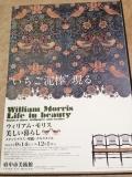 ウィリアム・モリス展