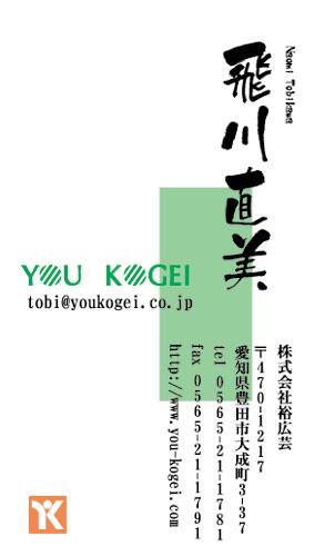 筆文字名刺/KN-SH-001