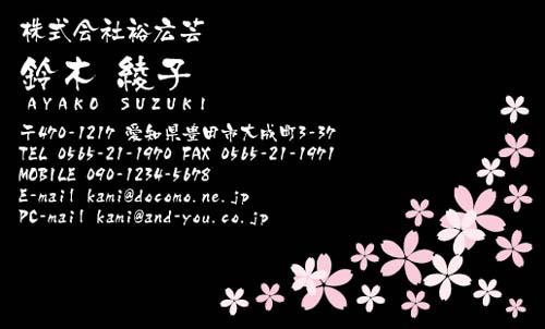niwa007_2x_20100318174019.jpg