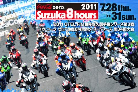 2011suzu8.jpg