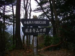 鳳来寺山頂