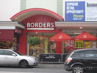 borders sale