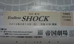 SHOCK初日チケット