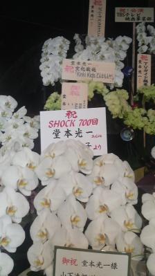 SHOCK700回お花①