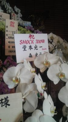 SHOCK700回お花②