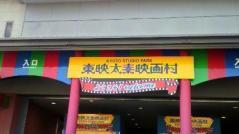 映画村12