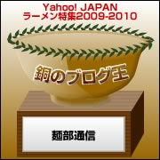 Yahoo!ラーメンブログランキングへ