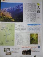 伯耆富士大山登山研究2