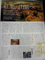 伯耆富士大山登山研究1
