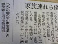 四国新聞に掲載された飛行会6