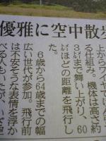 四国新聞に掲載された飛行会3
