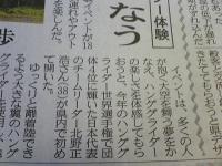 四国新聞に掲載された飛行会5