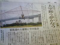 四国新聞に掲載された飛行会1