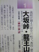 香川県No.1 の峠と山1