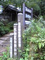 大山夏山登山道1