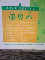 徳島県国見山登山道2