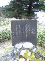 徳島県剣山系一ノ森登山道2
