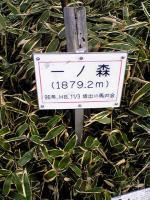 徳島県剣山系一ノ森頂上1