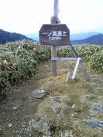 徳島県剣山系一ノ森頂上2